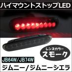 ハイマウントストップランプLED / スモークレンズ / ジムニー JB64W /ジムニーシエラ JB74W/高輝度LED9発搭載