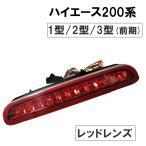 ハイエース200系 1型/2型/3型前期  ハイマウントストップランプLED /レッドレンズ/ 高輝度LED12発搭載 / トヨタ / HIACE200