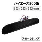 ハイエース200系 (1型/2型) / ハイマウントストップランプLED / (スモークレンズ) / 高輝度LED12発搭載 / トヨタ / HIACE200