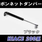 ハイエース 200系 /  ボンネットダンパー / 1本 / ブラック / トヨタ/ HIACE