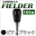 カローラフィールダーHV 160系 / シフトノブ / (ピアノブラック) / ハイブリッド