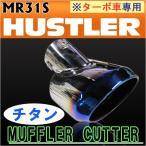 ハスラー (MR31S)  *ターボ車専用* / ステンレスマフラーカッター / (チタン焼調タイプ) / オーバル型 / HUSTLER / スズキ