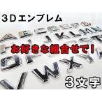 Yahoo!オートエージェンシーメッキ立体(3D) / 文字エンブレム / お好きな組合せ「3文字」セット