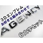 Yahoo!オートエージェンシーメッキ立体(3D) / 文字エンブレム / お好きな組合せ「6文字」セット