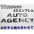 Yahoo!オートエージェンシーメッキ立体(3D) / 文字エンブレム / お好きな組合せ「10文字」セット