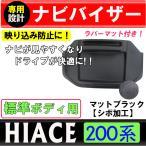 ハイエース200系 (標準ボディ用) / ラバーマット付き* ナビバイザー (マットブラック / シボ加工)  415x250mm