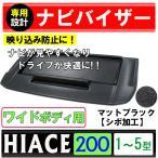 ハイエース200系[1〜4型] (ワイドボディ用)  / トレイ付き* newナビバイザー (マットブラック / シボ加工)