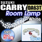 キャリー (DA63T) / ルームランプ /  カプラータイプ:T10 / 1ピース / SMD 51発 /  (白) / LED / スズキ / CARRY