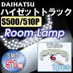 ハイゼットトラック (S500P/S510P) / ルームランプ / カプラータイプ:T10 /  1ピース SMD 51発 /  (白) / LED / ダイハツ