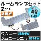 ジムニー JB64W / ジムニーシエラ JB74W / ルームランプセット / 2ピース / FLUX 49発 /  (発光色:温暖色) / LED / スズキ