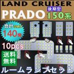 ランクル プラド 150系 / 後期型 7人乗り / ルームランプセット / 10ピース / 合計140発 SMD / (白) / LED / トヨタ / PRADO