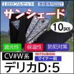 ショッピングサンシェード マルチサンシェード / MITSUBISHI デリカD:5用(CV#W系) / シルバー*NO.05* / 1台分フルセット /  (10pcs)