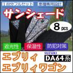 マルチサンシェード / SUZUKI エブリィ・エブリィワゴン用(DA64系) / シルバー*NO.07* / 1台分フルセット /  (8pcs)