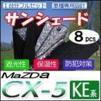 ショッピングサンシェード マルチサンシェード / MAZDA CX-5用(KE##W系)  / シルバー*NO.30* / 1台分フルセット /  (8pcs)