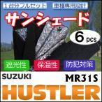 ショッピングサンシェード マルチサンシェード / SUZUKI ハスラー用 (MR31S) /  シルバー*NO.31* / 1台分フルセット /  (6pcs)