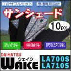 ショッピングサンシェード マルチサンシェード / DAIHATSU ウェイク用 (LA700/710S) / シルバー*NO.WAKE* / 1台分フルセット  / (10pcs)