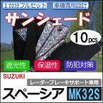ショッピングサンシェード マルチサンシェード / SUZUKI スペーシア用 (MK32S)  / シルバー*NO.SPACIA* / 1台分フルセット /  (10pcs)