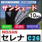 ショッピングサンシェード マルチサンシェード / NISSAN セレナ用 (C26) / シルバー*NO.C26* / 1台分フルセット  / (10pcs)