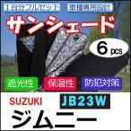 マルチサンシェード / SUZUKI ジムニー用 (JB23W) /  シルバー*NO.25* / 1台分フルセット /  (6pcs)