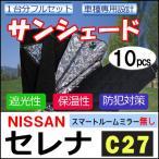 ショッピングサンシェード マルチサンシェード / NISSAN セレナ用 (C27)  スマートルームミラー無し車用 / シルバー*N27A* / 1台分フルセット  / (10pcs)