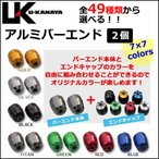 (uk005) クロスカブ U-KANAYA アルミビレットバーエンド  2個セット / ホンダ クロスカブ用 / JA10 JA45 AA06 / バイク