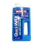 WAKO'S ワコーズ クイックワックス 680ml / *QW*