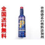 WAKO'S ワコーズ / プレミアムパワー 250ml / *PMP* / 省燃費系の燃料添加剤