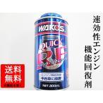 ワコーズ / クイックリフレッシュ 300ml  / エンジン機能回復剤 / WAKO'S  / E140