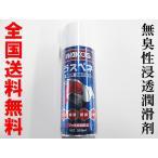 WAKO'S ワコーズ / ラスペネ 350ml  / *RP-C* / 業務用浸透潤滑剤