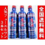 WAKO'S ワコーズ / フューエルワン  / *F-1* / 300ml ×3本セット / 燃料添加剤