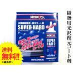 ワコーズ / スーパーハード 150ml 専用スポンジ入り / *SH-R* / 樹脂用耐久コート剤 / WAKO'S  / W150