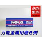 ワコーズ / メタルコンパウンド / *MTC* / 120g  / 万能金属用磨き剤 / WAKO'S / V300