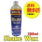 WAKO'S  /  シェイクワックス  / *W303* / 1本/380ml  /  二相式リキッドワックス / カルナバplus / ワコーズ / Shake Wax