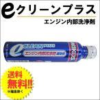 ワコーズ / *ECP* e-クリーンプラス / *E170* / 1本 / 100ml / 遅効性 / エンジン内部洗浄剤 / e CLEAN PLUS / WAKO'S / E170