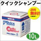 WAKOS Quick Shampoo 10L W400ワコーズ クイックシャンプー 10L W400