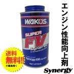 新商品   WAKOS ワコーズ  スーパーフォアビークル シナジー   270ml   S-FV S   エンジン性能向上剤