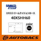 ショッピングシリコン SAMCO エキストリームクッションホース 40XSHH60 ブラック