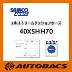 ショッピングシリコン SAMCO エキストリームクッションホース 40XSHH70 ブルー