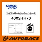 ショッピングシリコン SAMCO エキストリームクッションホース 40XSHH70 ブラック