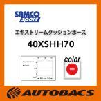 ショッピングシリコン SAMCO エキストリームクッションホース 40XSHH70 レッド