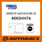 ショッピングシリコン SAMCO エキストリームクッションホース 40XSHH76 ブラック