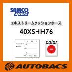 ショッピングシリコン SAMCO エキストリームクッションホース 40XSHH76 レッド