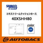 ショッピングシリコン SAMCO エキストリームクッションホース 40XSHH80 ブルー