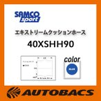ショッピングシリコン SAMCO エキストリームクッションホース 40XSHH90 ブルー