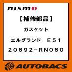 NISMO ガスケット 補修部品 20692-RN060 エルグランド E51
