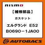 NISMO ガスケット 補修部品 B0690-1JA00 エルグランド E52