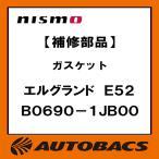 NISMO ガスケット 補修部品 B0690-1JB00 エルグランド E52