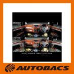 ギャルソン D.A.D ラグジュアリー インテリアパネルコレクション Bセット オリジナルカラー/ ワゴンR(MH23S スティングレー用)