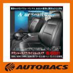 Azur フロント専用オリジナルシートカバー AZ01R16 タウンエースノア/ライトエースノア SR・CR系