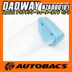 DADWAY Aqueduck アクアダック・ウォーターガイド ミント NZAD00101